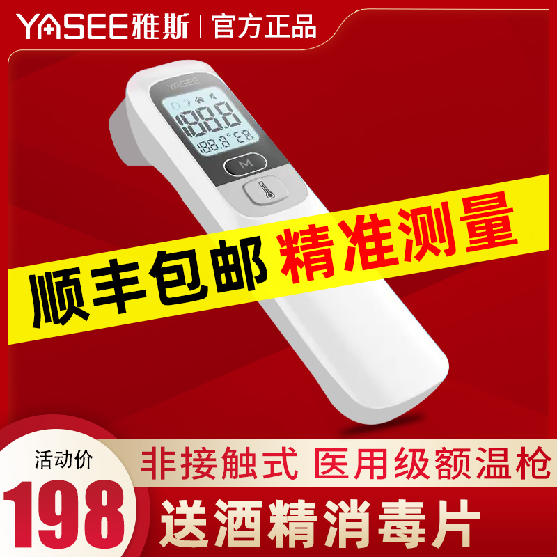 A high precision infrared forehead measuring instrument for doctors