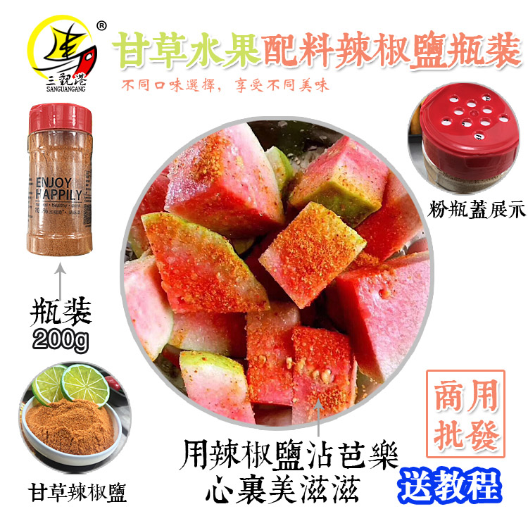 Sanguangang, Chaoshan, liquorice, pepper, salt powder with plum, Hainan mango, fruit, sour sauce, commercial 200g