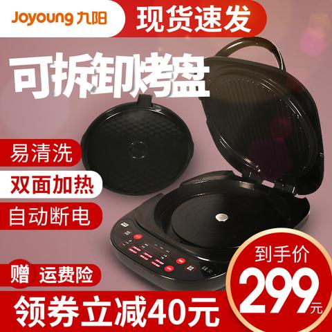 九阳电饼铛家用可拆洗煎饼机双面加热薄饼机加大加深烙饼机煎烤机
