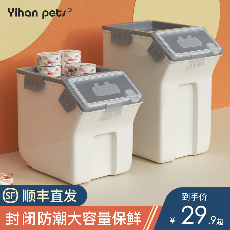 狗粮盒密封存储桶猫粮盒子装狗粮的防潮收纳箱子储存罐宠物储粮桶