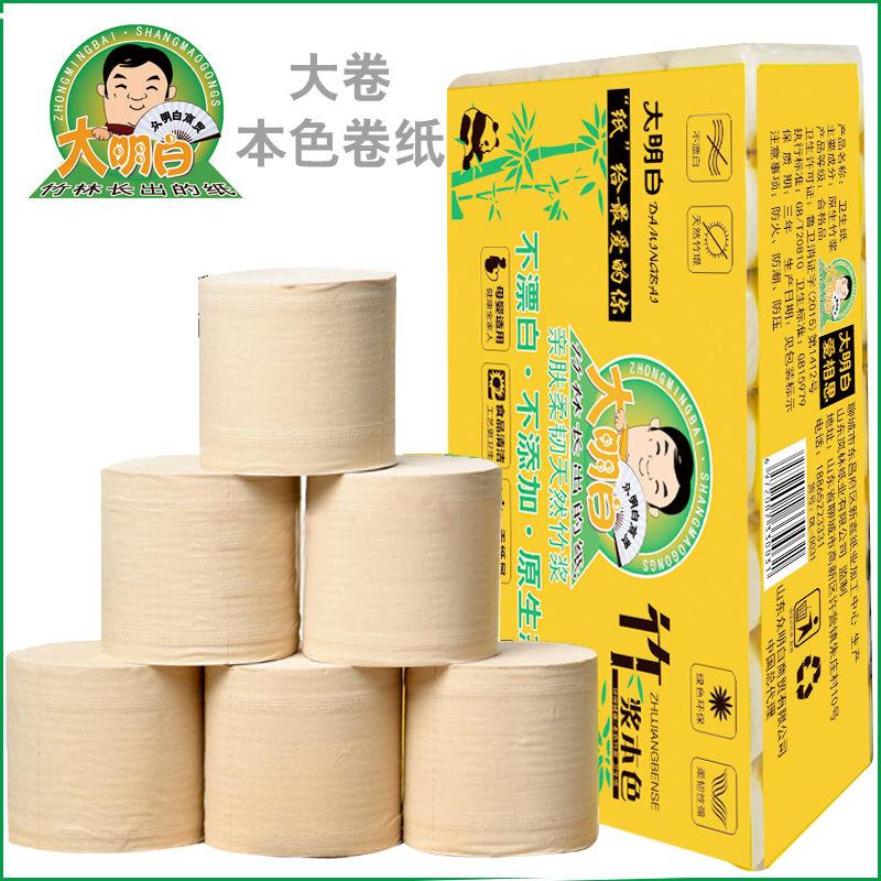 大卷卫生纸卷纸粗卷纸巾家用本色印花卷纸厕纸手纸母婴面巾纸
