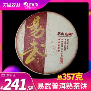 357克云南易武茶区熟普洱茶熟茶饼茶陈年大树普洱七子饼茶叶新品