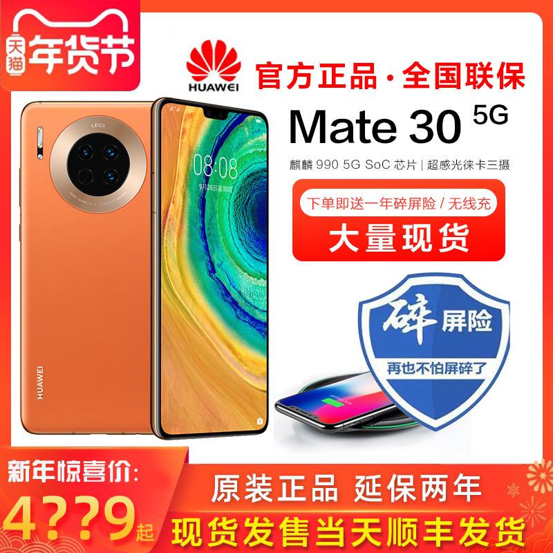 12期免息送豪礼 Huawei华为 Mate 30 5G手机官方旗舰店正品全网通4G智能手机mate20 官网正品P30 PRO华为手机