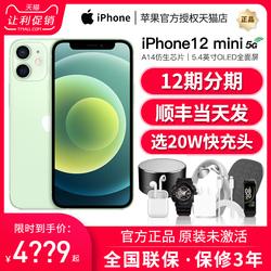 12期分期苹果12mini Apple苹果 iPhone 12 mini 5G手机全新国行官方正品苹果12minimaxpro 原装
