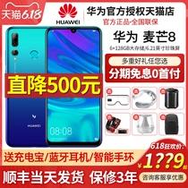 7se手机畅享10plus直降600分期免息送好礼顺丰当天发Huawei华为麦芒8华为官方旗舰店nova5ipro正品新款nova6