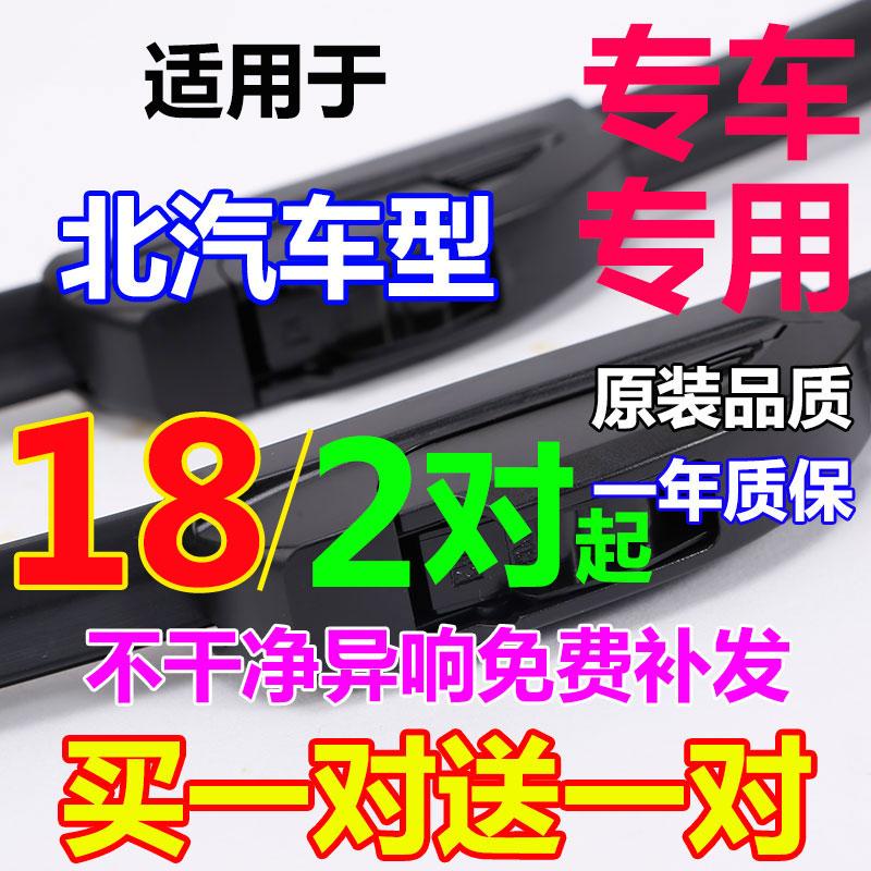 BAIC Weiwang M20 wiper boneless M30 306s50 M35 magic speed s2s3 H2 h3E series wiper blade