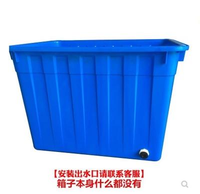 。长养鱼加厚加厚水箱塑料塑料水箱储水桶饭店排水停水用大桶酒店