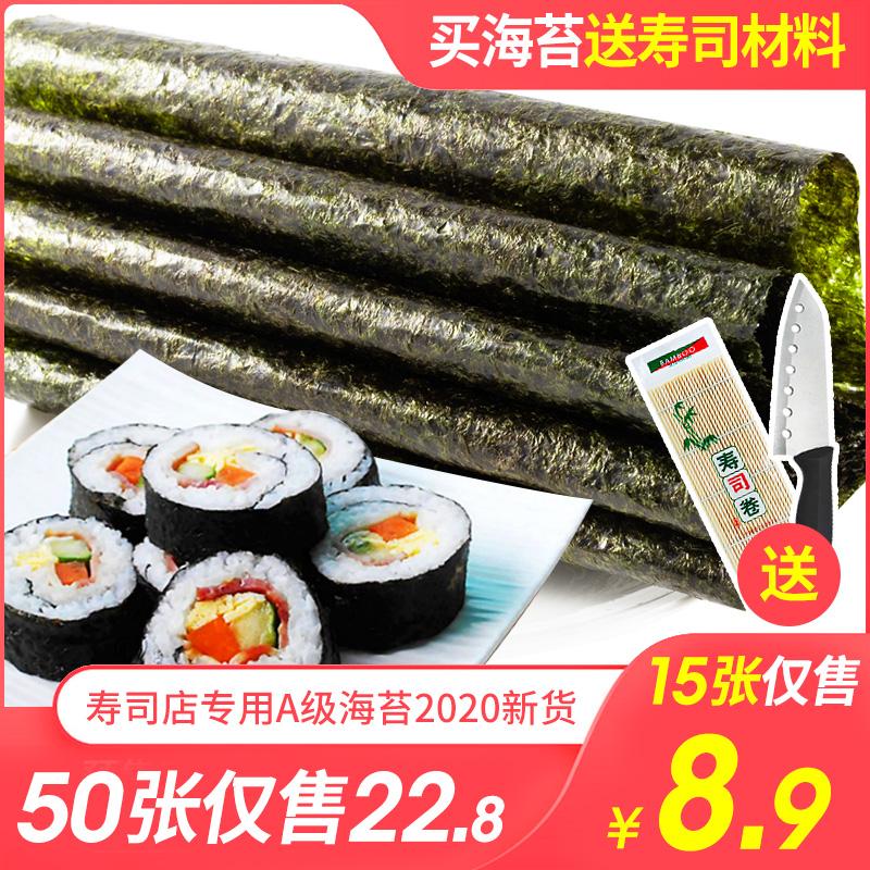 家用寿司海苔50张特级紫菜片包饭专用材料食材大片装工具套装全套