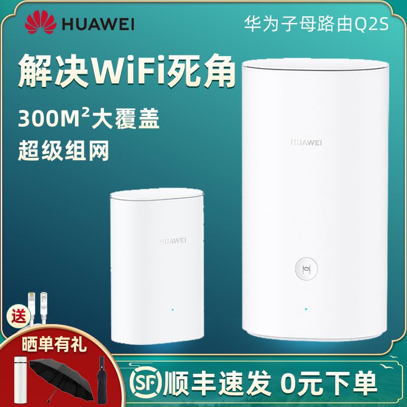 [顺丰]华为Q2S 全屋覆盖子母路由器无线字母套装 家用穿墙王千兆端口别墅户型大功率MESH高速WiFi穿墙Q2Pro