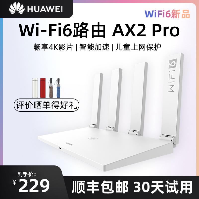 华为无线wifi6路由器AX2Pro 全千兆端口家用AX1500高速mesh穿墙 大功率穿墙王 学生宿舍寝室中小户型漏油器