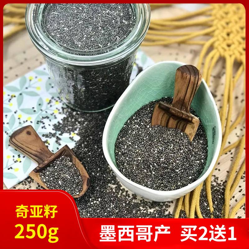 【买2送1】奇亚籽袋装250g代餐食品Chia Seed鼠尾草种子进口饱腹