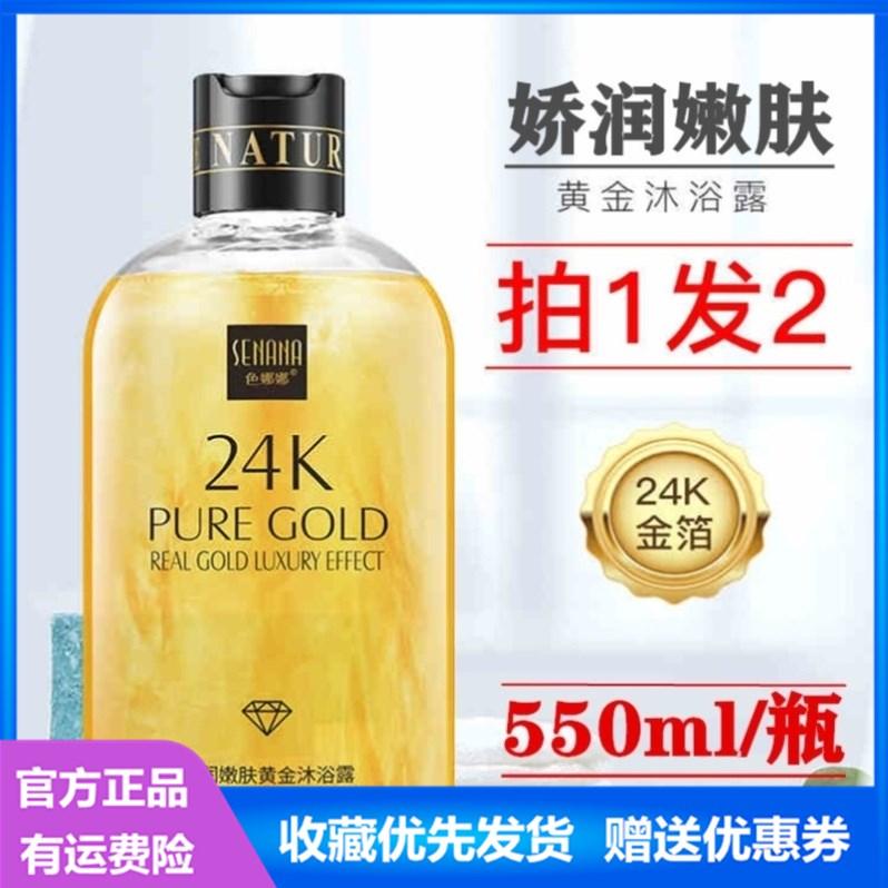 Net red 24K gold bath gel Nana 550ml authentic home two bottles..