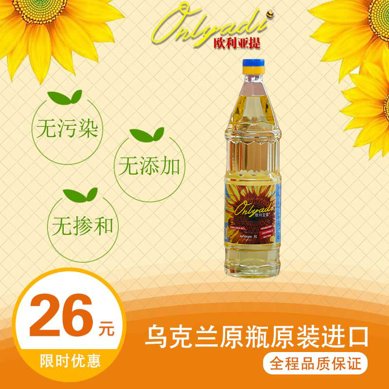 Ukraine imported euryati Sunflower Seed Oil 1L physical press first grade vegetable edible oil household health oil