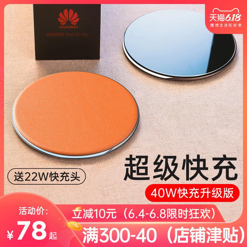 华为无线充电器mate30pro超级快充p40pro原装正品p30pro专用mate20pro手机mate30荣耀10Xpro板40限27w小米10