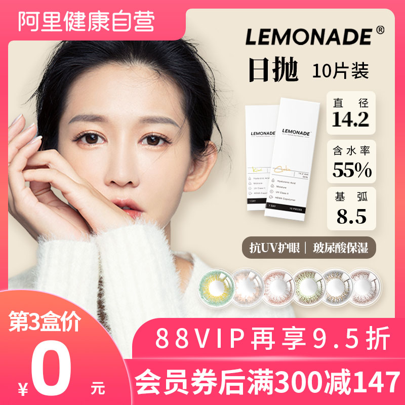 Doudou recommends lemonade hyaluronic acid beautiful pupil contact lens, daily throw size, diameter 10 pieces, natural mixed blood