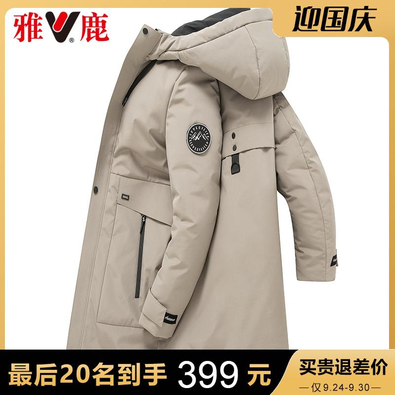 (用100元券)雅鹿冬季中长款羽绒服男士活里活面2019新款加厚中青年男冬装外套