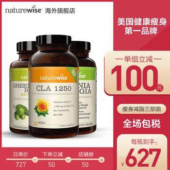 naturewise瘦身减脂三部曲绿咖啡豆