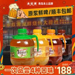 青岛永红源精酿全家福12斤桶装生啤