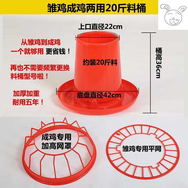 三个起发货鸡料桶料槽食槽鸡用饲料桶小鸡喂食器鸡鸭鹅-鸡饲料(熙宗家居专营店仅售22.4元)