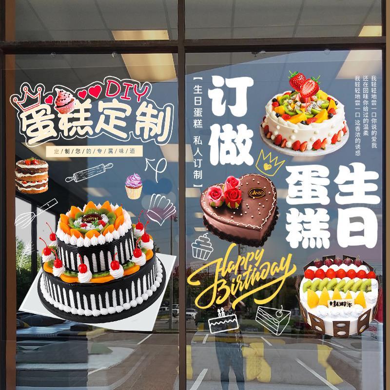面包装饰贴纸生日奶油蛋糕广告墙贴画烘焙店毕业蛋糕宣传海报图片 Изображение 1