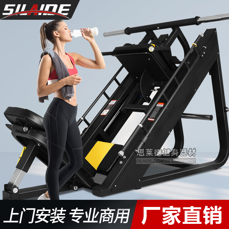 Studio commercial reverse pedal machine squat training device 45 degrees machine professional leg strength fitness material hack squat machine