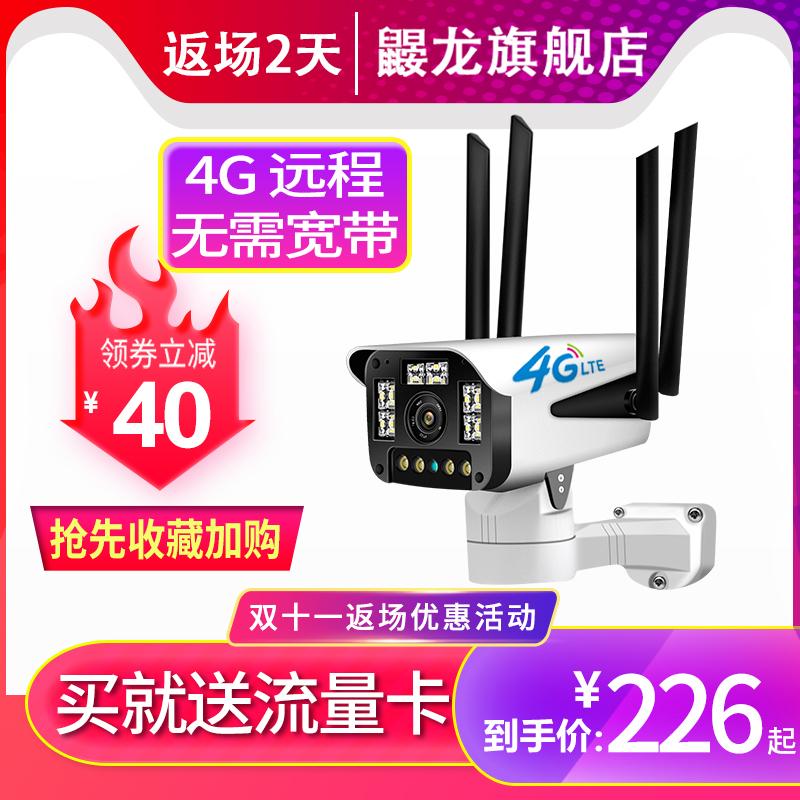 4g摄像头无线户外插卡手机流量远程监控室外高清夜视家用网络探头
