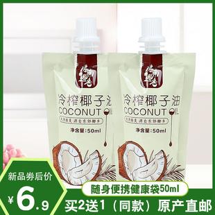 琼南椰香 椰子油食用油海南鲜冷压初榨天然护发肤卸妆纯正mct生酮