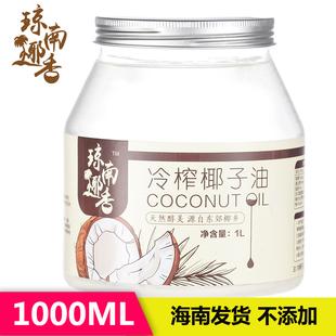 琼南椰香 椰子油食用椰油海南初榨冷压天然纯护发肤coconut oil