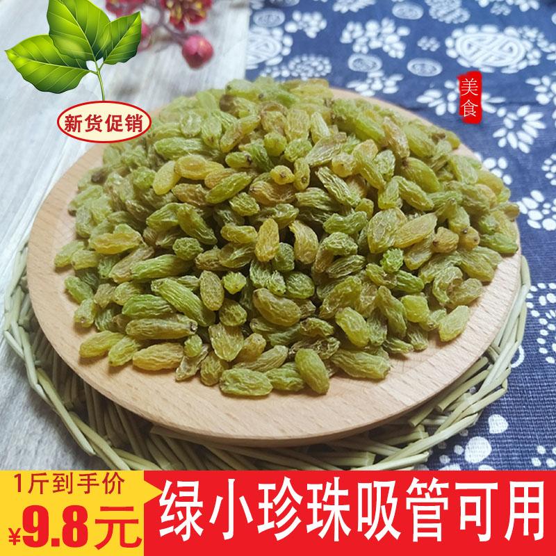 新疆葡萄干5斤小颗粒一箱商用 整箱散装烘焙烧仙草奶茶店冰粉专用