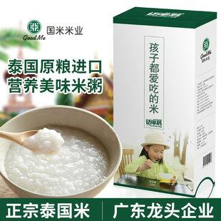 宝宝粥米泰国原粮进口0.5kg长粒香米1斤迈拿慕泰国茉莉香米大米