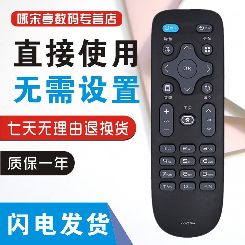 康佳电视遥控器KK-Y378A通用KK-Y378 /C LED43/LED39/LED55/K35A