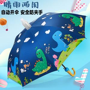 幼儿园小学生男童女童自动恐龙小伞