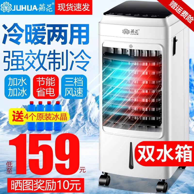 12月02日最新优惠菊花冷暖两用空调扇制冷器家用冷风机小型冷气扇移动小空调冷风扇