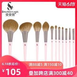 shoushoulang/受受狼小布丁11支化妆刷套刷新手全套化妆工具送包