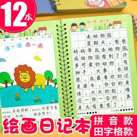 12本绘画日记本一二年级小学生日记本田字格儿童绘画日记读写绘低年级带拼音线画图绘本看图写话本子少儿起步