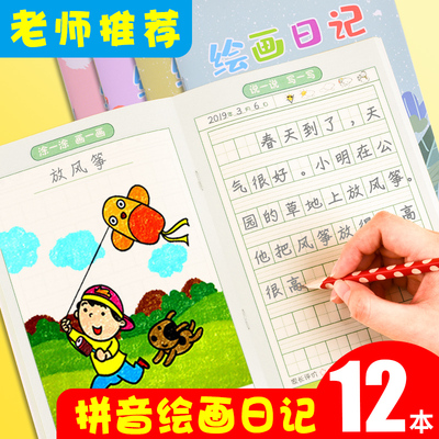 Primary school students' painting diary for the first grade Tianzige diary with pinyin for children to start children's drawing and writing book kindergarten teacher recommended picture book diary for second grade reading and writing