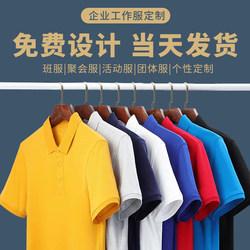 polo衫定制t恤文化广告工作衣服装定做聚会班服短袖diy印字图logo