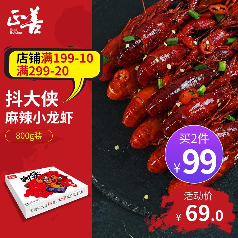 【正善牛肉哥】小关老师推荐抖大侠麻辣蒜香小龙虾鲜活即熟食800g