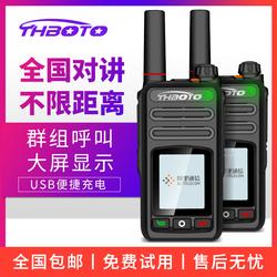 全国对讲机户外5000公里4G双模全网通插卡对讲手持机公网对机讲器
