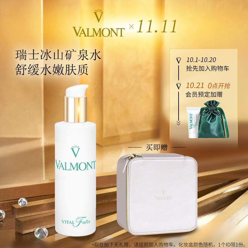 Valmont法尔曼法儿曼生命之泉化妆水保湿补水爽肤水抢先加购