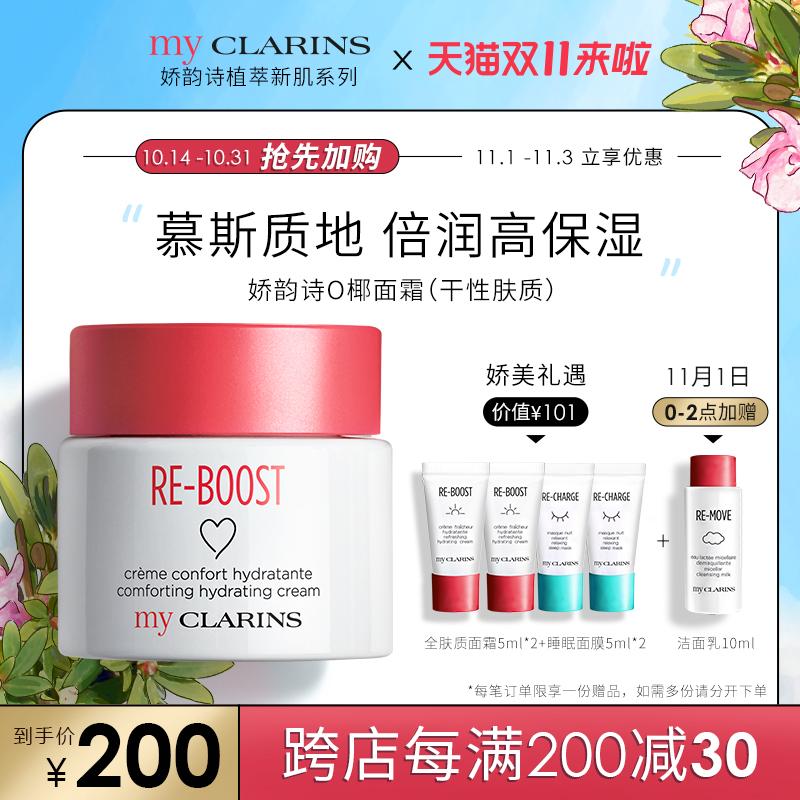 MyCLARINS CLARINS O coconut cream moisturizing moisturizing lotion, skin care product 50ml (dry skin)
