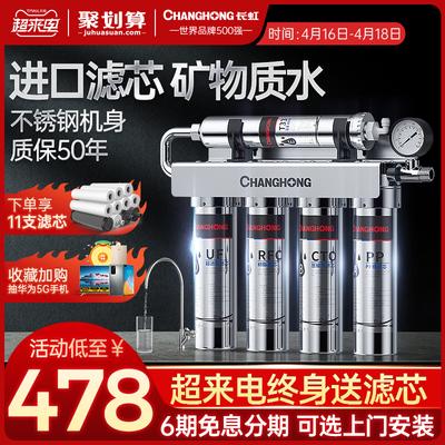 长虹净水器家用直饮厨房自来水龙头前置过滤五级超滤不锈钢净水机