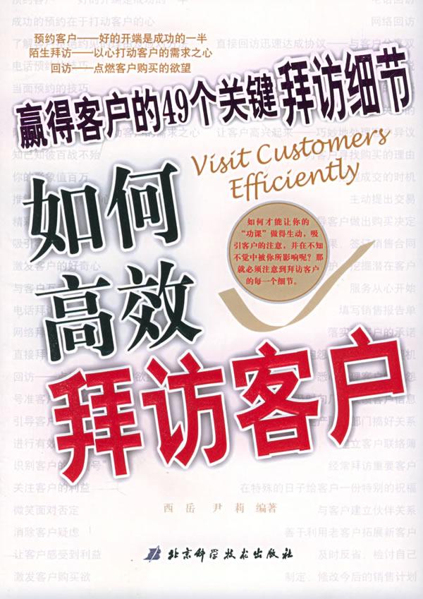 《如何高效拜访客户:赢得客户的49个关键拜访细节》,西岳,君莉,北京科学技术出版社,9787530432587正版现货