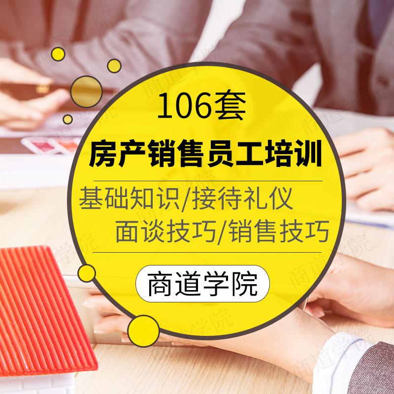 房产中介公司员工入职置业顾问基础知识接待面谈销售技巧培训资料