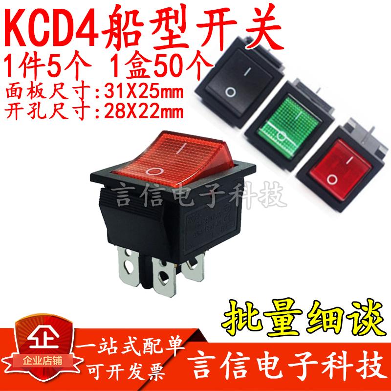 KCD4船型开关翘班电源开关带红绿灯四/六脚两/三档电焊机专用开关