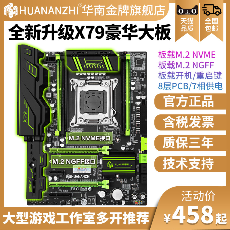 South China Gold x79 x99 computer motherboard cpu set 2011 desktop game studio E5 Xeon 2680V2