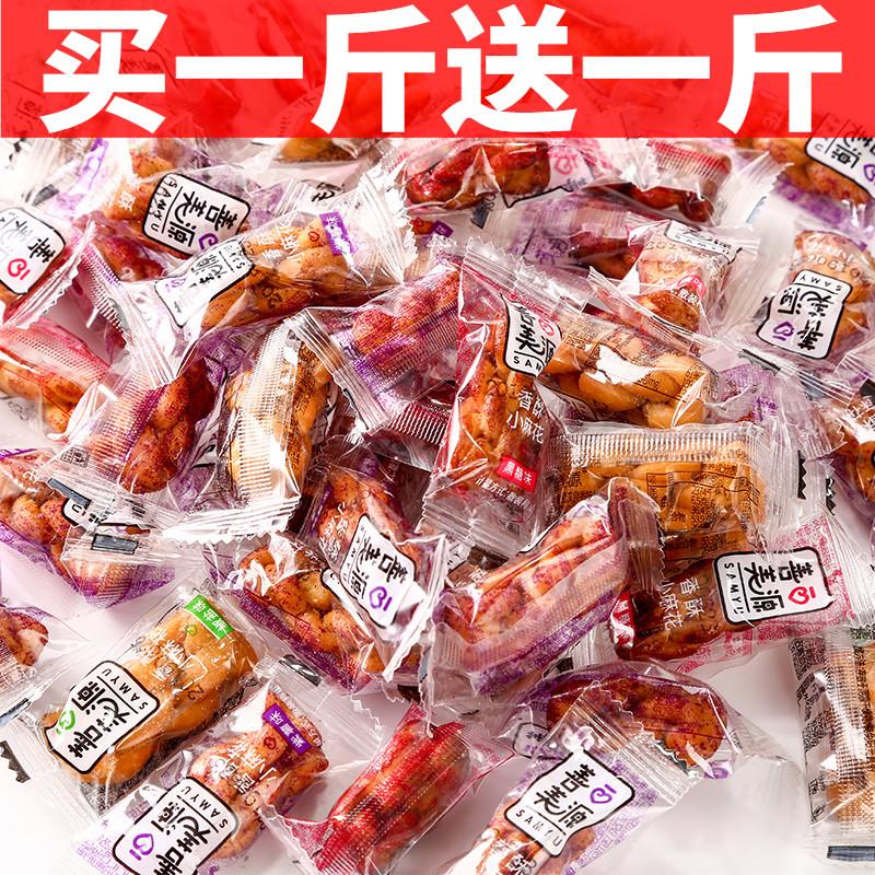 小麻花零食小袋装整箱散装多口味 单独包装红糖饼干零食充饥夜宵
