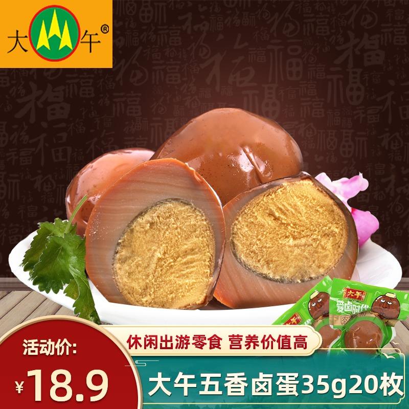 河北保定大午农家风味卤蛋35g*20个真空卤蛋办公休闲小零食