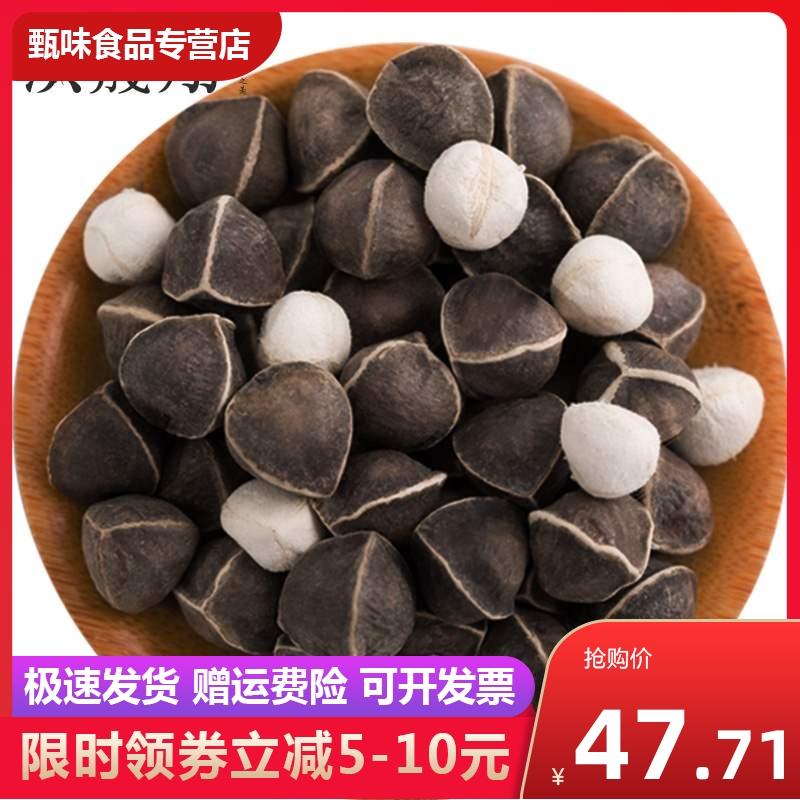 【买2送1】洪晟翔辣木籽印度进口包邮纯野生天然食用辣木新