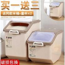 买一送三厨房收纳防潮30斤20斤米缸密封防虫塑料米桶储米箱